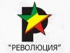 РЕВОЛЮЦИЯ, тату-салон Новосибирск