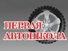 ПЕРВАЯ АВТОШКОЛА Новосибирск