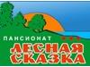 ЛЕСНАЯ СКАЗКА, пансионат Новосибирск