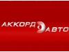 АККОРД-АВТО, установочный центр Новосибирск