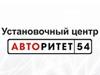 АВТОРИТЕТ 54, установочный центр Новосибирск