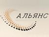АЛЬЯНС, юридическая компания Новосибирск