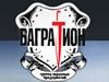 БАГРАТИОН 1, частное охранное предприятие Новосибирск