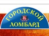 ГОРОДСКОЙ ЛОМБАРД Новосибирск