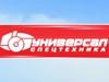 УНИВЕРСАЛ-СПЕЦТЕХНИКА, торговая компания Новосибирск