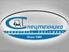 СПЕЦТЕХНИКА, торгово-сервисеая компания Новосибирск