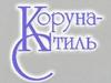 КОРУНА СТИЛЬ, магазин головных уборов Новосибирск