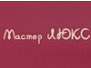 МАСТЕР ЛЮКС, салон ателье Новосибирск