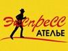 ЭКСПРЕСС, ателье по ремонту одежды и обуви Новосибирск