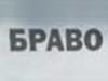 БРАВО, производственно-торговая компания Новосибирск