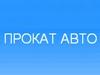 ПРОКАТ АВТО, автопрокат Новосибирск
