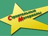 СТРОИТЕЛЬНЫЕ МАТЕРИАЛЫ, магазин Новосибирск