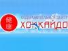 ХОККАЙДО, детский оздоровительный центр Новосибирск