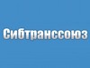 СИБТРАНССОЮЗ, транспортно-экспедиционная компания Новосибирск