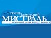 МИСТРАЛЬ, транспортно-экспедиционная компания Новосибирск