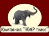 ЮАР, торговая компания Новосибирск