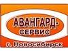 АВАНГАРД-СЕРВИС, выездная служба Новосибирск