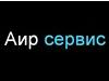 АИР СЕРВИС, сервисный центр Новосибирск