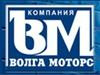ВОЛГА МОТОРС, автомагазин Новосибирск