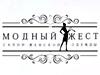 МОДНЫЙ ЖЕСТ, салон женской одежды Новосибирск