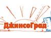 ДЖИНСОГРАД, сеть салонов Новосибирск