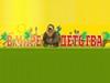 В МИРЕ ДЕТСТВА, магазин детских товаров Новосибирск