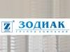 ЗОДИАК, группа компаний Новосибирск