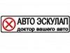 АВТО ЭСКУЛАП ПЛЮС, станция технического обслуживания Новосибирск
