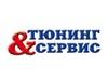 ТЮНИНГ & СЕРВИС Новосибирск