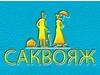 САКВОЯЖ, салон кожаной галантереи Новосибирск