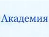 АКАДЕМИЯ, учебный центр Новосибирск