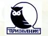 ПРИЗВАНИЕ, негосударственное учреждение дополнительного образования Новосибирск