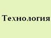 ТЕХНОЛОГИЯ, монтажная группа Новосибирск