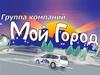 МОЙ ГОРОД, группа компаний Новосибирск