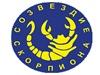 СОЗВЕЗДИЕ СКОРПИОНА, транспортная компания Новосибирск