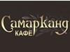САМАРКАНД, кафе Новосибирск