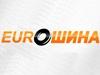 ЕВРОШИНА, шинный центр Новосибирск
