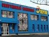 ЭНЕРГИЯ, спортивный комплекс Новосибирск