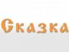СКАЗКА, квартирное бюро Новосибирск