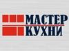 МАСТЕР КУХНИ, фабрика мебели Новосибирск