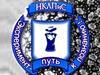 НКЛПиС, Новосибирский колледж легкой промышленности и сервиса Новосибирск