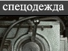 РАБОЧАЯ ОДЕЖДА, магазин Новосибирск