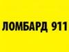 911, ломбард Новосибирск