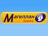 МАГЕЛЛАН BOOKS, магазин иностранной книги Новосибирск