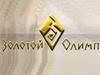 ЗОЛОТОЙ ОЛИМП, ювелирно-свадебный салон Новосибирск