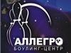 АЛЛЕГРО, боулинг-центр Новосибирск