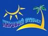 МИРОВОЙ ОТДЫХ, туристическая компания Новосибирск