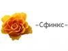 СФИНКС, цветочная компания Новосибирск