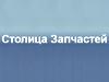 СТОЛИЦА ЗАПЧАСТЕЙ, автомагазин, автосервис Новосибирск