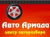 АВТО АРМАДА, центр авторазбора Новосибирск